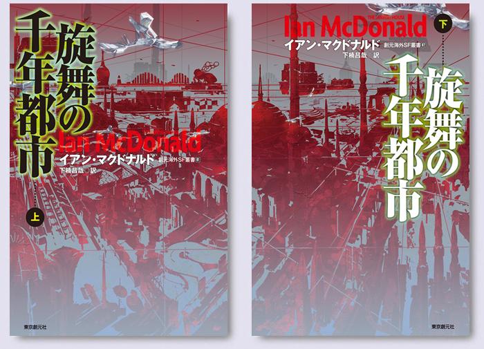 McDonald-DervishHouseJP-Blog