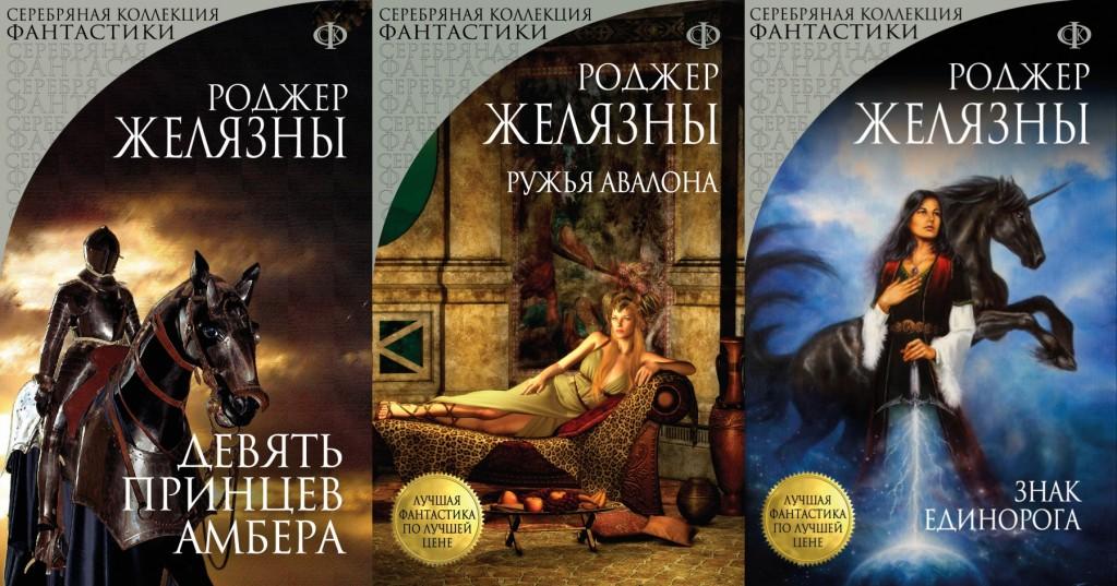 Zelazny-ChroniclesOfAmber-1to3RUS